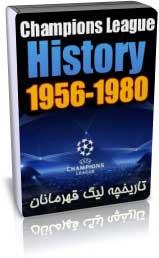 تاریخچه لیگ قهرمانان اروپا 1