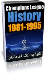 تاریخچه لیگ قهرمانان اروپا 2