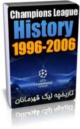 تاریخچه لیگ قهرمانان اروپا 3