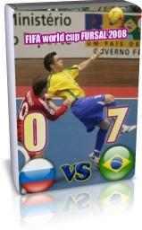 برزیل 7-0 روسیه - جام جهانی 2008