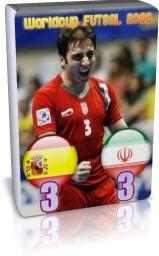 ایران 3-3 اسپانیا جام جهانی 2008