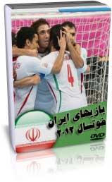 4 بازی ایران جام جهانی فوتسال 2012