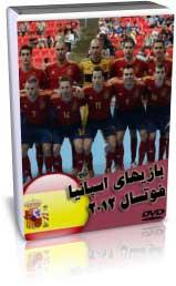 5 بازی اسپانیا جام جهانی فوتسال 2012