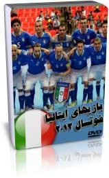 4 بازی ایتالیا جام جهانی فوتسال 2012