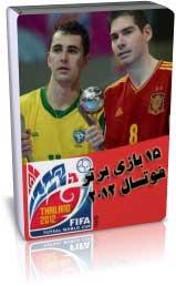 15 بازی برتر جام جهانی فوتسال 2012