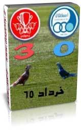 پرسپولیس 3 - 0 استقلال ( خرداد 65)