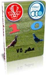 استقلال 0 - 1 پرسپولیس (مهر 75)