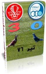 استقلال 0 - 3 پرسپولیس (تیر 76)