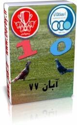استقلال 0 - 1 پرسپولیس (آبان 77 )