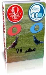 استقلال 0 - 0 پرسپولیس (مهر 78 )
