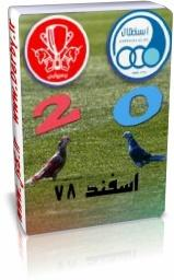 استقلال 0 - 2 پرسپولیس (اسفند 78 )