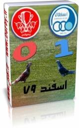 استقلال 1 - 0 پرسپولیس (اسفند 79 )