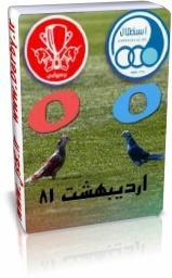 استقلال 0 - 0 پرسپولیس (اردیبهشت 81 )