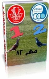 استقلال 2 - 1 پرسپولیس (مهر 82)