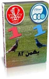 استقلال 1 - 1 پرسپولیس (بهمن 82)
