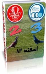 استقلال 3 - 2 پرسپولیس (اسفند 83 )