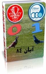استقلال 1 - 0 پرسپولیس (آبان 84 )