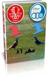 استقلال 1 - 1 پرسپولیس (مهر 86 )
