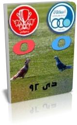 استقلال 0 - 0 پرسپولیس - دی 92