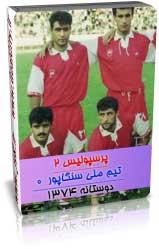 پرسپولیس 2 - 0 تیم ملی سنگاپور ( دوستانه - مهر74)