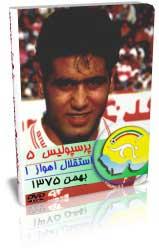 پرسپولیس 5-1 استقلال اهواز (بهمن75)