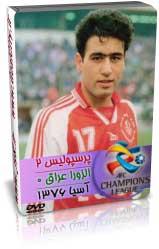پرسپولیس 2 - 0 الزورا عراق ( آذر 76 )