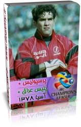 پرسپولیس 0-0 پلیس عراق - بهمن 78