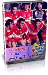پرسپولیس 0 - 0 الهلال عربستان (بهمن 78)