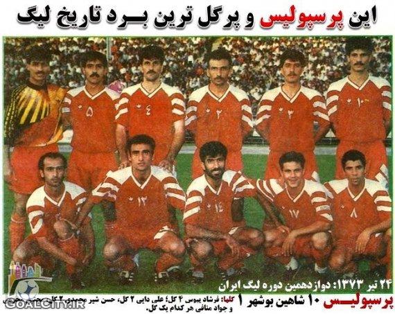 قاطع ترین برد در لیگ ایران توسط پرسپولیس
