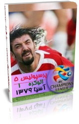 پرسپولیس 5-1 الوکره قطر (باشگاهی آسیا79)