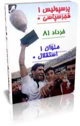 استقلال ملوان + پرسپولیس فجر (خرداد 81)