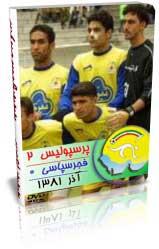 پرسپولیس 2-0 فجر سپاسی (آذر 81)