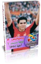 پرسپولیس 4-1 نیسا ترکمنستان (آسیا 81)