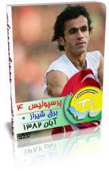 پرسپولیس 4-0 برق شیراز (آبان82)