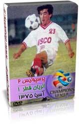 پرسپولیس 2 - 1 الریان قطر - ( آسیا - آبان 75 )