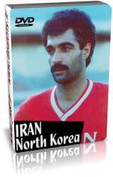 ایران 2-0 کزه شمالی (جام ملتها 1992)