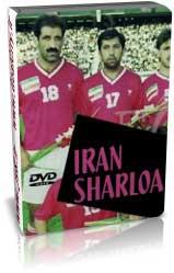 ایران 1-1 شارلوآ (دوستانه مهر 72)