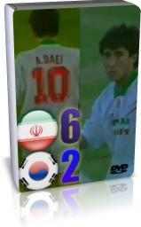 ایران 6-2 کره جنوبی (جام ملتهای آسیا 1996)