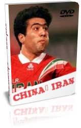 چین 2-4 ایران (مقدماتی جام جهانی 98)