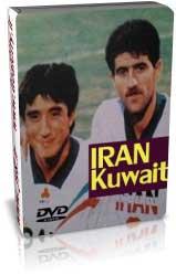 کویت 1-1 ایران (مقدماتی جام جهانی 98)