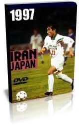 ایران 2-3 ژاپن (پلی آف جام جهانی 98)