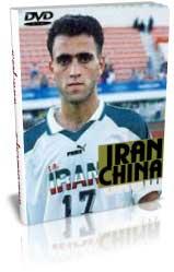 ایران 1-0 چین (نیمه نهایی آسیایی 98)
