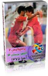 پرسپولیس 2 - 3 النصر عربستان ( آبان 75 )
