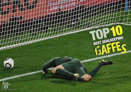 دانلود 10 سوتی عجیب دروازبانان در تاریخ فوتبال