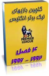 گلچین بازیهای لیگ برتر انگلیس (92-96)