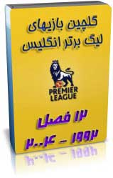 گلچین بازیهای لیگ برتر انگلیس (92-2004)