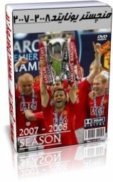 منچستر یونایتد در فصل08-2007