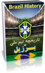 تاریخچه تیم ملی فوتبال برزیل
