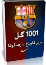 مجموعه 1001 گل برتر تاریخ بارسلونا