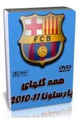بارسلونا در فصل 11-2010